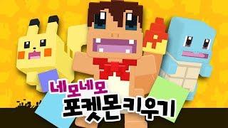 Download 포켓몬의 디자인이 ″네모네모″ 해진다면!? Video