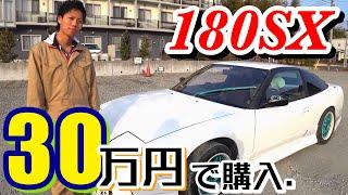 Download 湾岸ミッドナイトのやりすぎで30万円で180SX納車したったwww 日産 車 スポーツカー ドリ車 ミサイル drift JDM s13 Video