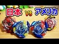 Download 日本vsアメリカ!! どっちのベイが強いのか!? 徹底対決!! ベイブレードバースト Video