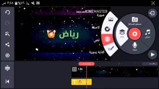 Download تصميم فيديو إحترافي عبر تطبيق KineMaster Video