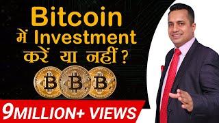 Download BITCOIN में INVESTMENT करें या नहीं I Complete Analysis I Dr Vivek Bindra Video