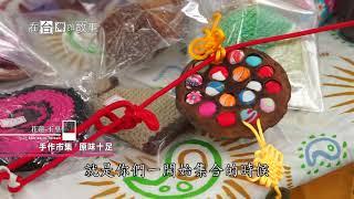 Download 【花蓮】黃金傳說Alida 在台灣的故事 907集 20180612 Video