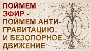 Download Мировой эфир: БТГ, Инерциоиды, эффект Джанибекова, запрещенные технологии Video