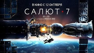 Download REAL LIFE DRAMA: Putin Watches New Russia's Space Blockbuster Salyut-7 Video