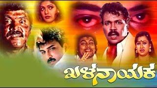 Download Khalanayaka (1999) | Feat.Shashikumar,Ravali | Full kannada HD Movie Video