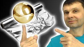 Download 🌑 ЗЕРКАЛЬНЫЙ ШАР ИЗ ФОЛЬГИ А ТЕБЕ ТАК СЛАБО? Foil Ball Challenge Игорь Белецкий Video