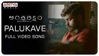 Download Palukave Full Video Song || Antariksham 9000 KMPH Video Songs || Varun Tej, Lavanya Tripathi Video