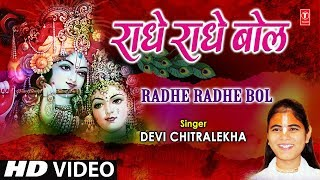 Download Radhey Radhey Bol By Devi Chitralekha [Full Song] I Radhey Radhey Bol Video