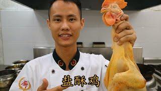 "Download 厨师长教你:""盐酥鸡块"" 的正宗做法,特别酥脆,比KFC还要好吃! Video"