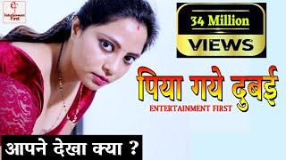 Download जब पति गया विदेश ,तो भाभी ने किसके साथ खिलाया गुल | Entertainment First Exclusive Video