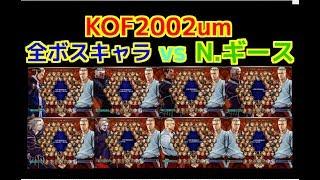 Download KOF2002um『全ボスキャラ vs ナイトメアギース』(ゲーニッツ+クリザリッド+クローンゼロ+ゼロ+イグニス+オメガルガール+ギース+ナイトメアギース) Video