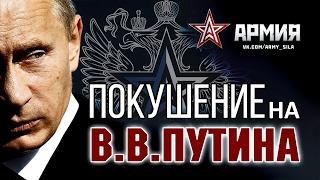Download Последние покушение на Путина Video