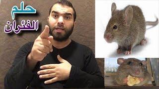 Download انتبه ! اذا رايت الفئران في منامك اعلم ان هذه رساله من الله انك قد تصاب بسحر ان لم تفعل هذا Video