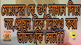 Download Dustu misti bangla dhadha#FUN2VIDEO Video