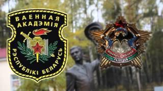 Download Военная Академия Республики Беларусь. Факультет Военной Разведки (2015) Video