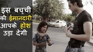 Download Honesty of Orphan little Street girl will leave you Speechless Video