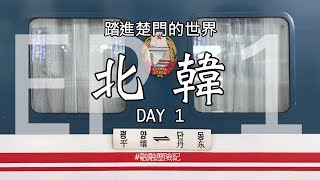 Download 踏進楚門的世界:北韓 Day 1 in North Korea (朝鮮) Video