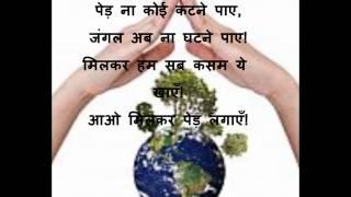 Download Lets plant the trees hindi poem | हिन्दी कविता- आओ मिलकर पेड़ लगाएँ Video