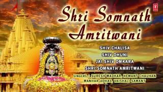 Download SHRI SOMNATH AMRITWANI AUDIO JUKEBOX Video