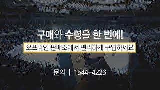 Download 평창동계올림픽 오프라인 티켓구매 방법 Video