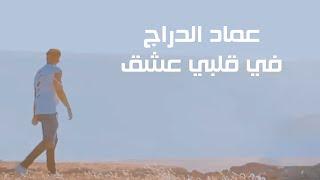 Download Imad Edderraj - Fi Kalbi Ichk ( Exclusive Music Video ) | ( عماد الدراج - في قلبي عشق (حصري Video