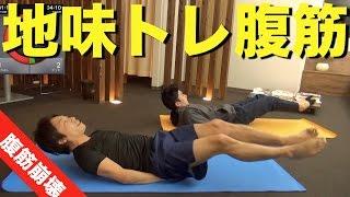 Download お腹を凹ます腹筋トレーニング《4分間インターバル》 Video