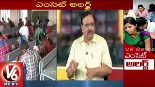 Download Special Discussion On Eamcet Arrangements | Eamcet Convener NV Ramana Rao | V6 News Video