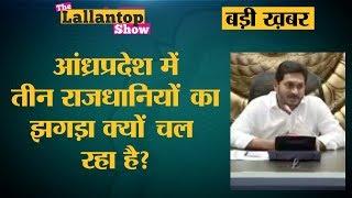 Download Andhra Pradesh Capital issue: Jagan Reddy ने Amaravati Kurnool Visakhapatnam राजधानी क्यों बनाए? Video