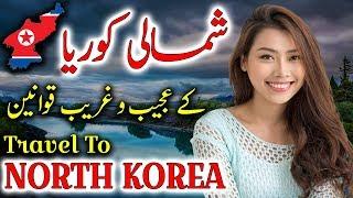 Download Travel To North Korea | History And Documentary About North Korea Urdu & Hindi | شمالی کوریا کی سیر Video