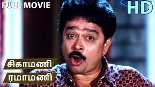 Download Sigamani Ramamani Full Movie HD | S. V. Shekhar | Urvashi | Manorama | Srividya | Visu Video