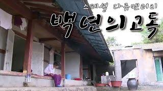 Download [다큐] 백년의 고독 Video