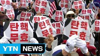 Download ″박근혜 석방″ 탄핵 2년 도심 곳곳서 집회 / YTN Video