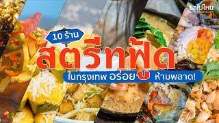 Download 10 ร้านสตรีทฟู้ดในกรุงเทพ อร่อยเด็ด! ห้ามพลาด Video