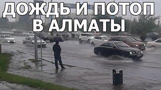 Download Дождь и потоп в Алматы Video
