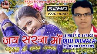 Download HD Jai Sarna May   जय सरना माय । HD Nagpuri Sarana Bhajan 2017   Sahrul Special   Dilu Dilwala Video
