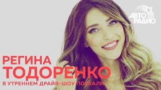 Download Регина Тодоренко о новом шоу ″Мекаперы″ Video