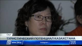 Download Иностранцы высоко оценивают потенциал туристической отрасли Казахстана Video