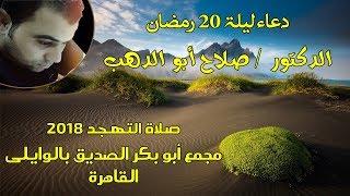 Download دعاء ليلة 20 رمضان الدكتور صلاح أبو الدهب تهجد 2018 Video