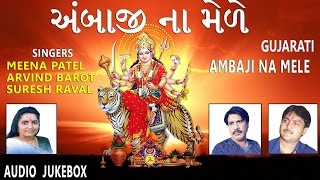 Download AMBE MAA NA MELE GUJARATI DEVI BHAJANS BY ARVIND BAROT, MEENA PATEL, SURESH RAVAL I AUDIO SONGS JUKE Video