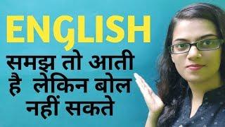 Download ENGLISH समझ तो आती है लेकिन बोलनी नहीं आती | HOW TO SPEAK IN ENGLISH 2019 Video