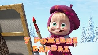 Download Маша та Ведмідь: У рожевих барвах (27 серія) Masha and the Bear Video