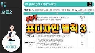 Download [PPT 시크릿] ppt 표 디자인 파워포인트 표 잘만드는법 ppt 잘만드는법 파워포인트 가독성 파워포인트 표 디자인 왕초보 PPT PPT강좌│콘텐츠위드(Contents With) Video