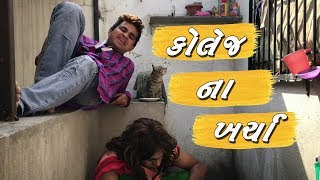 Download Jigli khajur new comedy video - કોલેજ ના ખર્ચા by nitin jani - khajurbhai ni moj Video