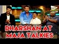 Download Darshan at 'Maja Talkies' | Srujan Lokesh | Sudeep Video