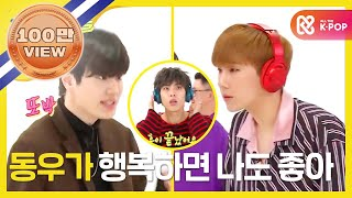 Download (Weekly Idol EP.337) Dong Woo!! We We're having a hard time now! [잉피는 속 터지는 현장] Video