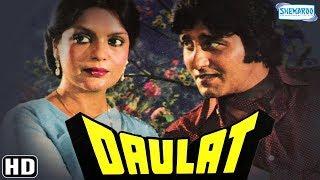 Download Daulat (HD & Eng Subs) - Vinod Khanna - Zeenat Aman - Amjad Khan - Best Bollywood Hit Movie Video