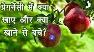 Download Pregnancy me Kya Khana Chahiye | Guide By Ishan Video