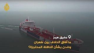 Download حرب الناقلات.. ما انعكاساتها على مصير الاتفاق النووي الإيراني؟ Video