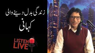 Download Sabaq Amoz Kahani - Listen Live with Uzair Rashid Video