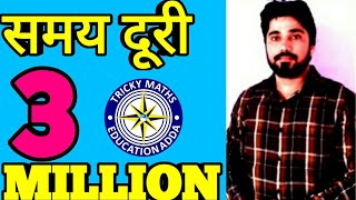 Download समय,चाल और दूरी (Time, Speed & Distance )    Time And distance part1   Tricky Maths Ak choudhary    Video